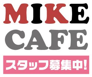 ミケカフェ